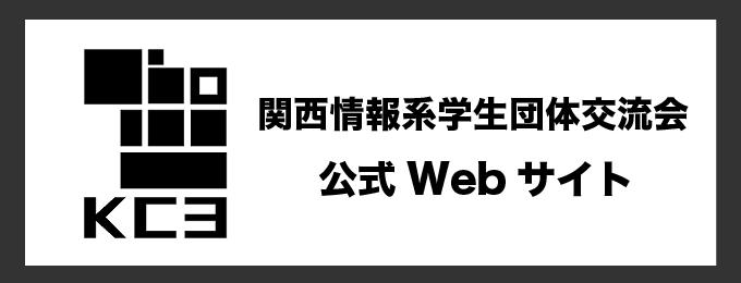 関西学生団体交流会(KC3)