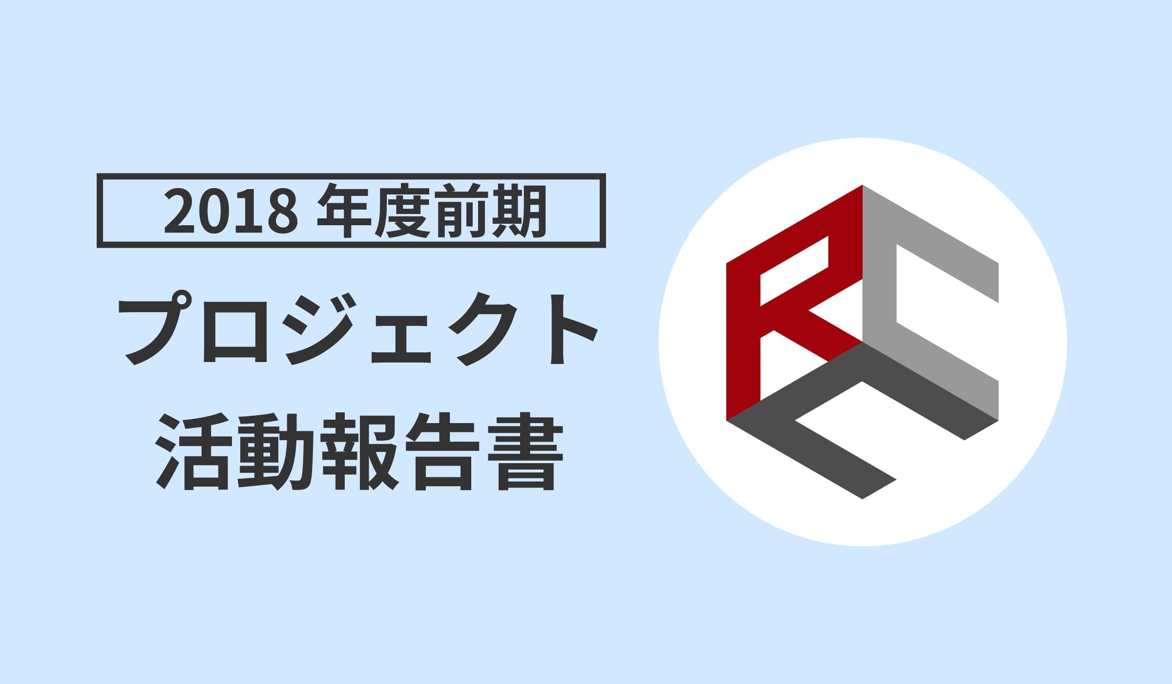 2018年度前期プロジェクト活動報告書
