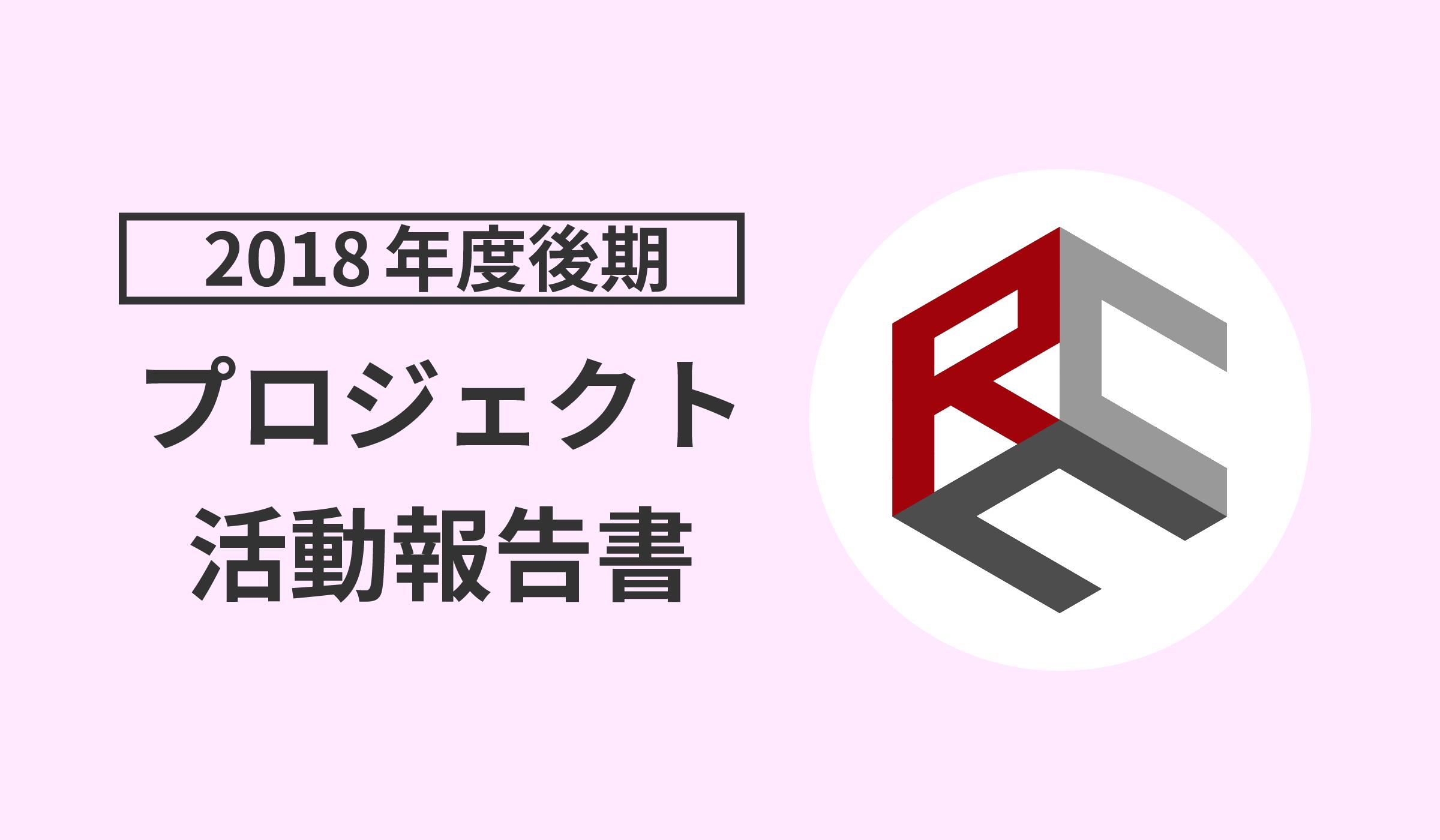 2018年度後期プロジェクト活動報告書