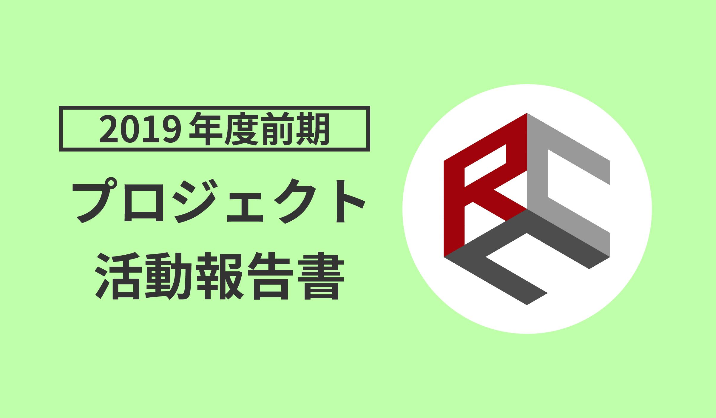 2019年度前期プロジェクト活動報告書