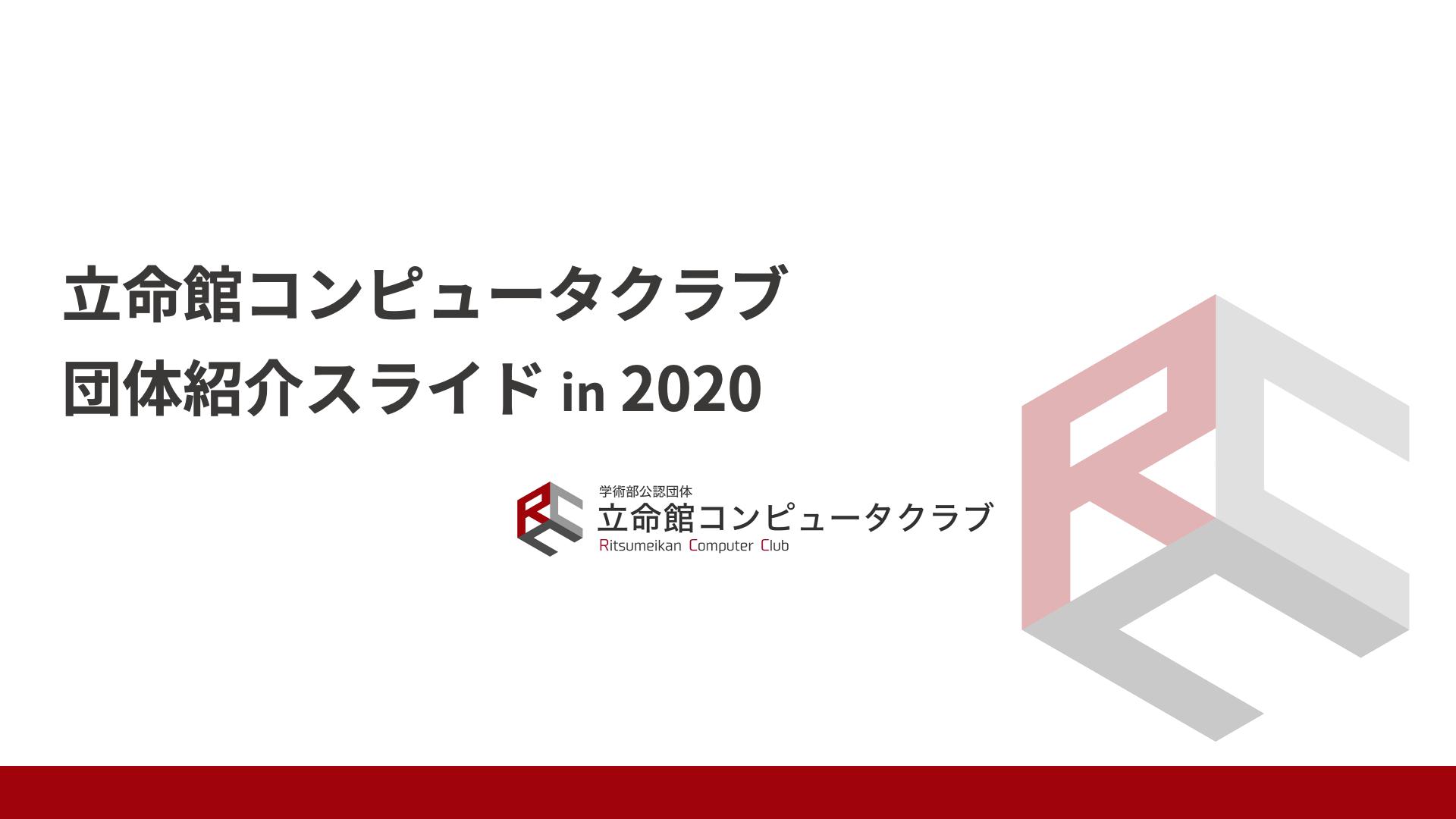 RCC団体紹介スライド2020を特別公開!