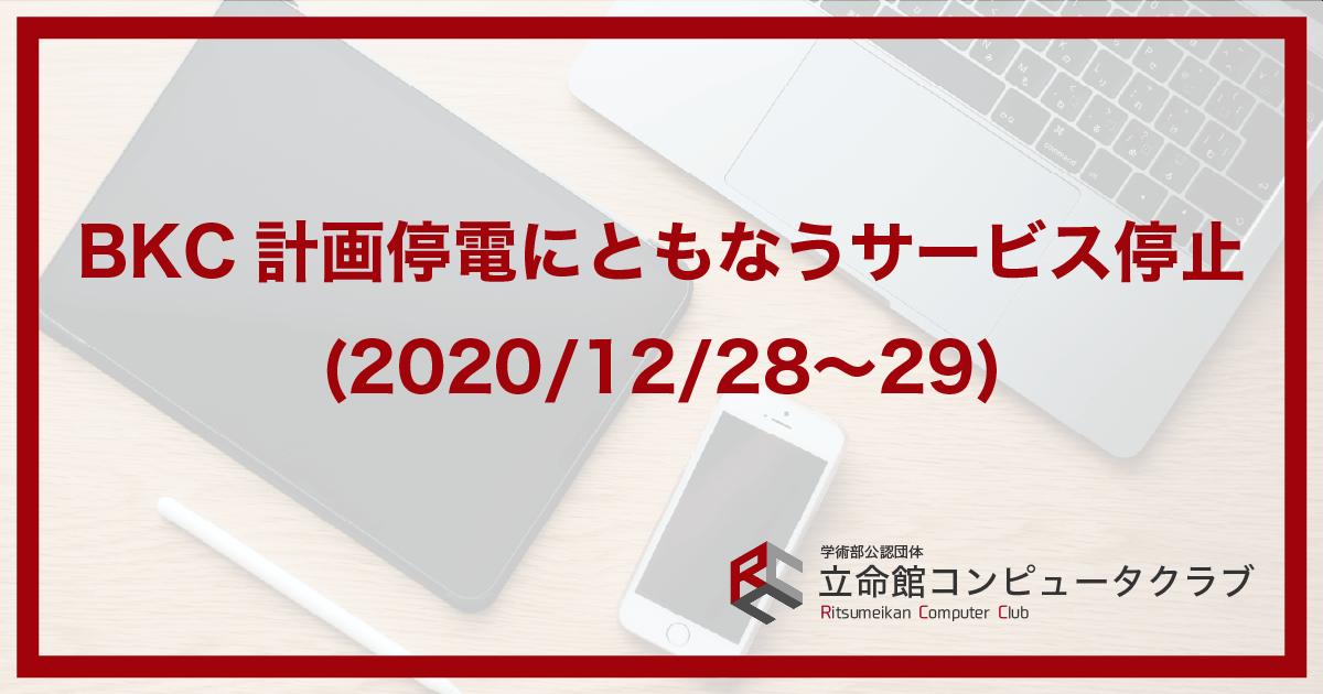 BKC計画停電にともなうサービス停止(2020/12/28〜29)
