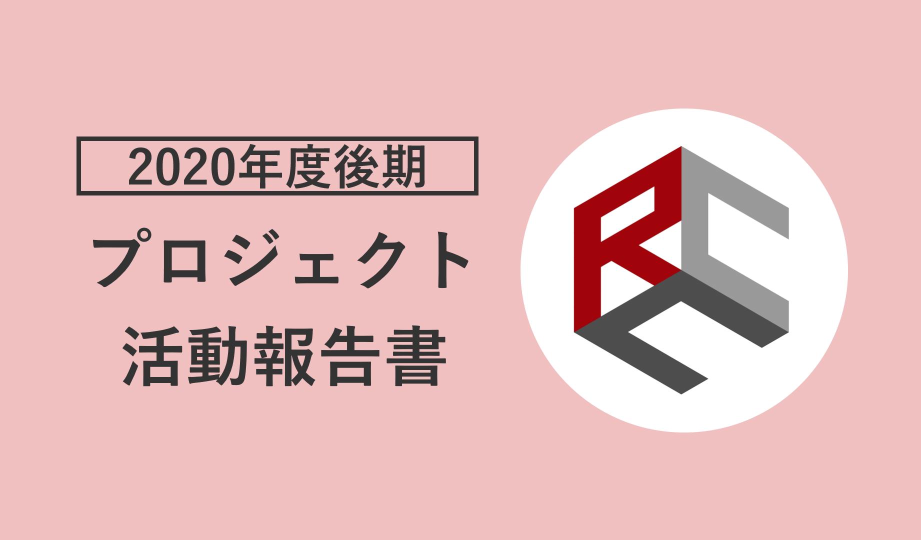 2020年度プロジェクト活動報告書