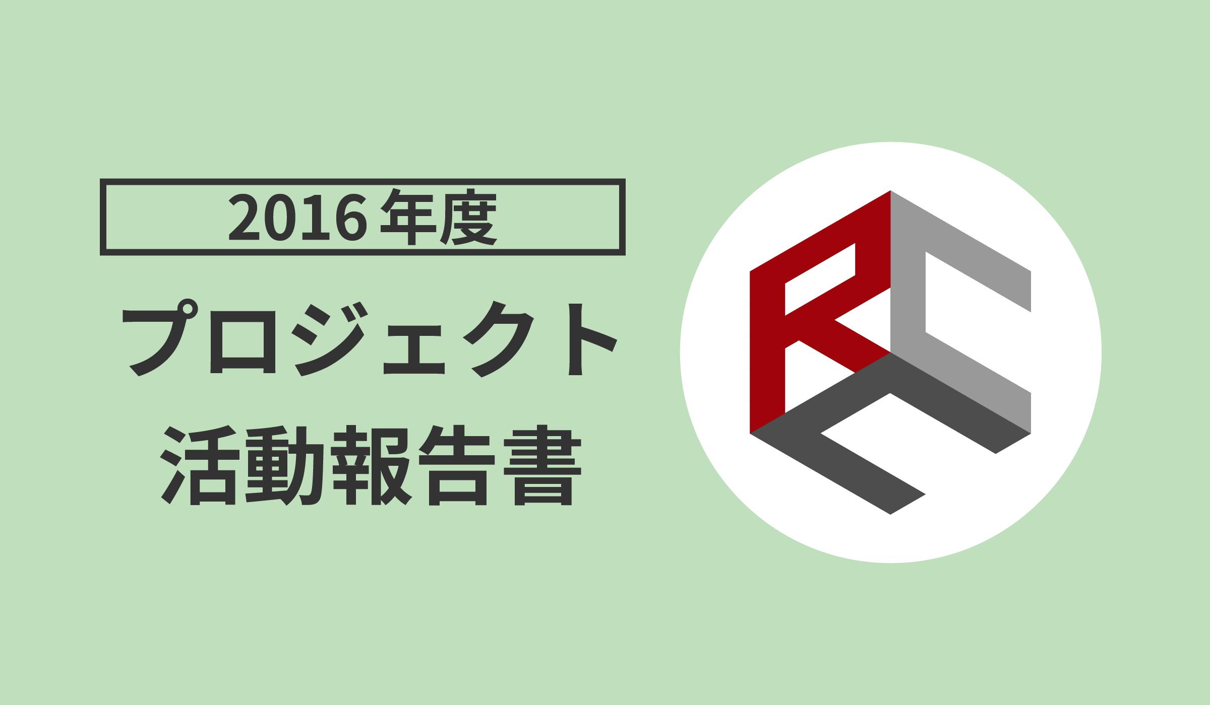 2016年度プロジェクト活動報告書
