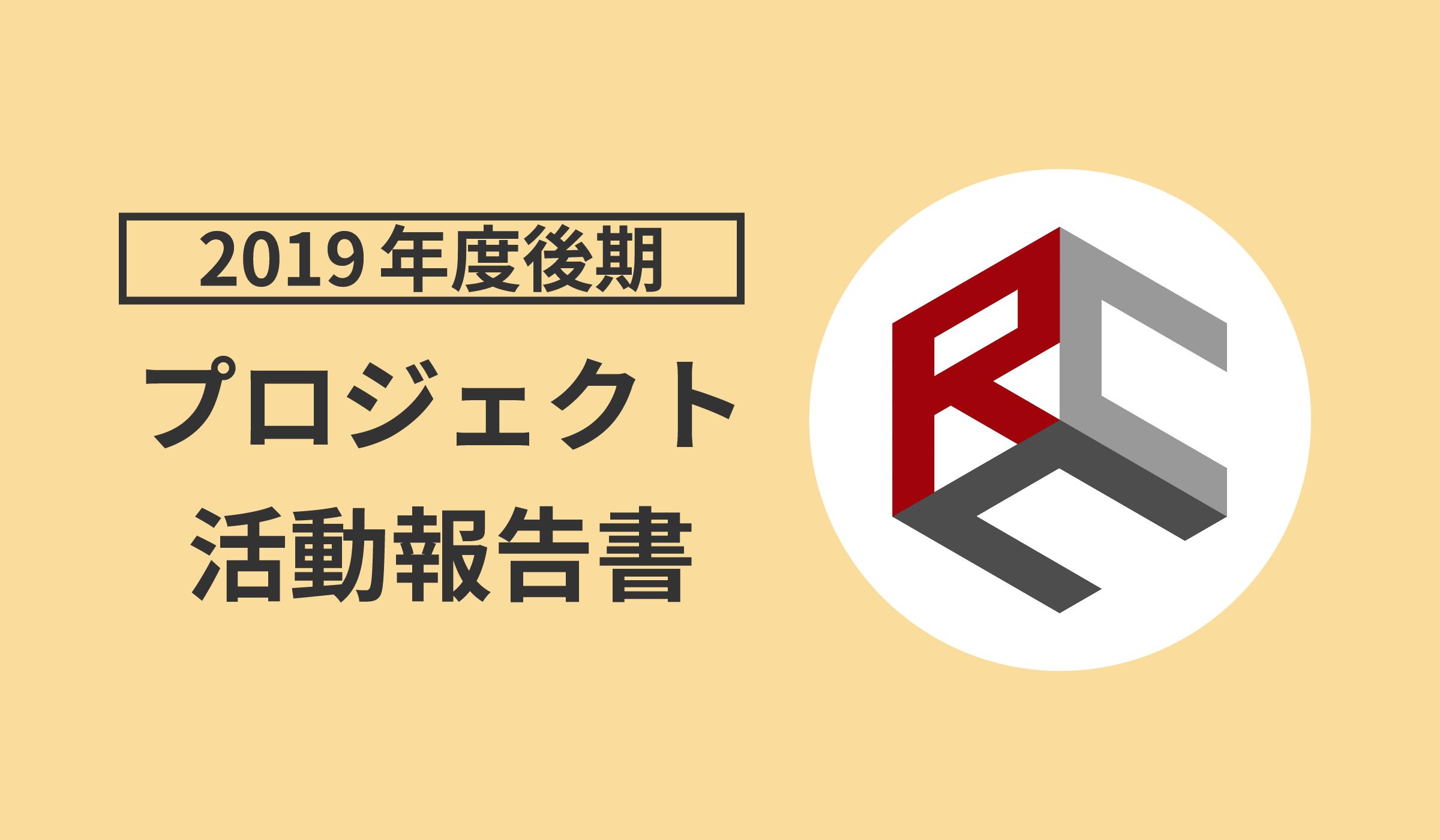 2019年度後期プロジェクト活動報告書